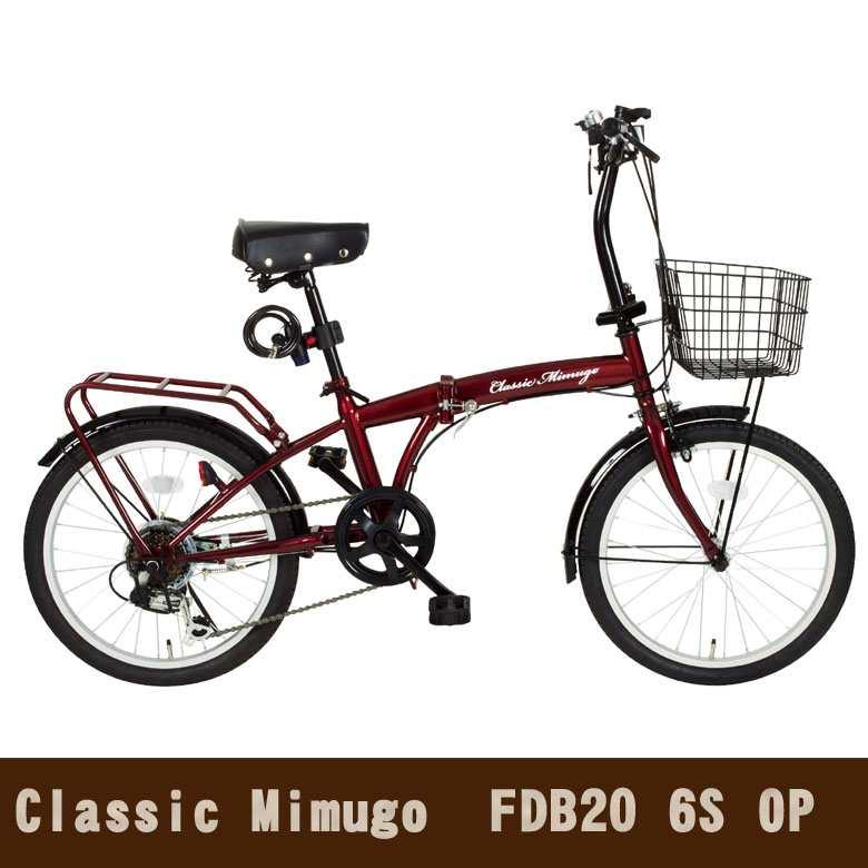 Classic Mimugo FDB20 6S OP 20インチ折畳み式自転車 MG-CM206 送料無料