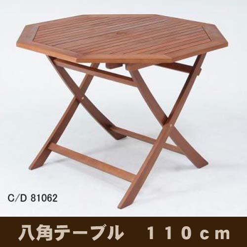 八角テーブル 110cm GT05FB 送料無料