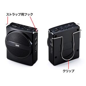 ハンズフリー拡声器スピーカー(ブラック) ≪サンワサプライ≫ MM-SPAMP2