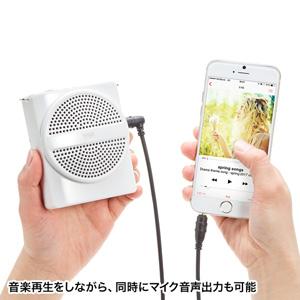 ハンズフリー拡声器スピーカー(ホワイト) ≪サンワサプライ≫ MM-SPAMP2W