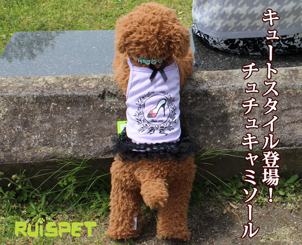 【ゆうパケット】ハイヒールのチュチュキャミソール/パープル (XS-XLサイズ)【RUISPET ルイスペット】ドッグウェア