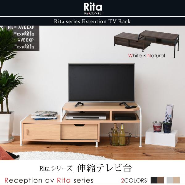 Rita テレビ台 ローボード 伸縮 コーナー 北欧 おしゃれ デザイン モダン テレビラック ミッドセンチュリー ブルックリンスタイル 幅87 ~ 159
