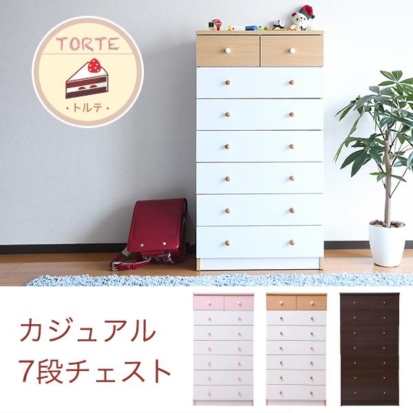 カジュアルチェスト 7段チェスト 【北海道・沖縄・離島 発送不可】