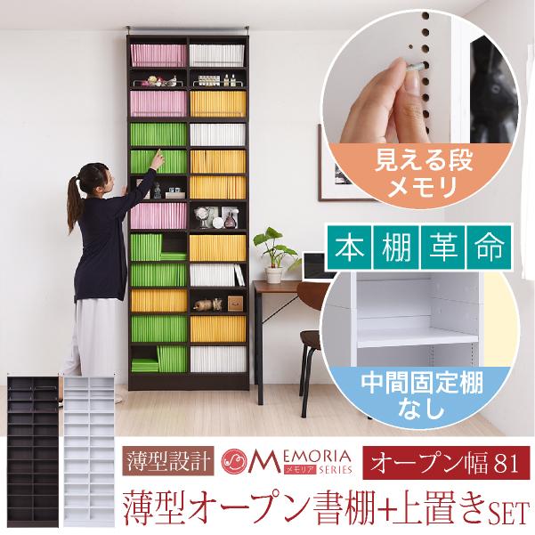 MEMORIA 棚板が1cmピッチで可動する 薄型オープン幅81 上置きセット 【北海道・沖縄・離島 発送不可】