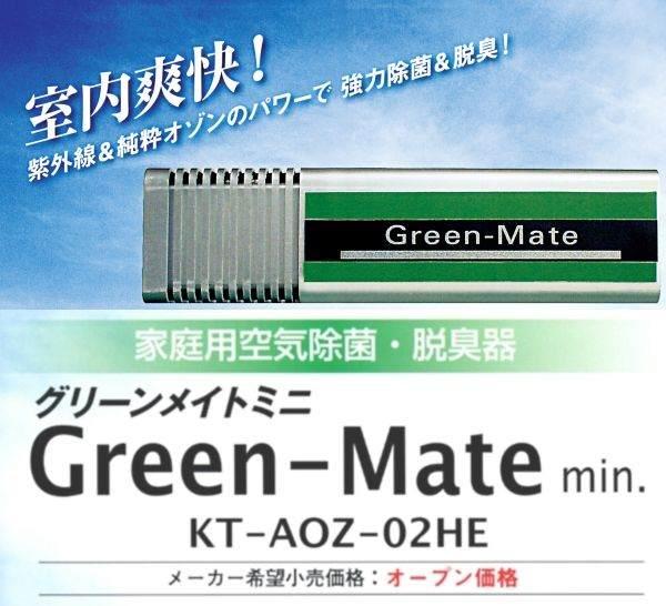 小空間用 空気除菌・脱臭器グリーンメイト・ミニ家庭用 KT-AOZ-02HE 送料無料