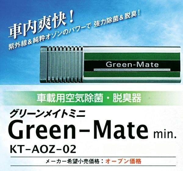 12V車用 空気除菌・脱臭器グリーンメイト・ミニ車載用 KT-AOZ-02 送料無料