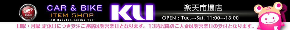 エンジンオイル通販 KU楽天市場店:KU/ケーユー楽天市場店カー&バイクオイルをロープライスでお届け致します!