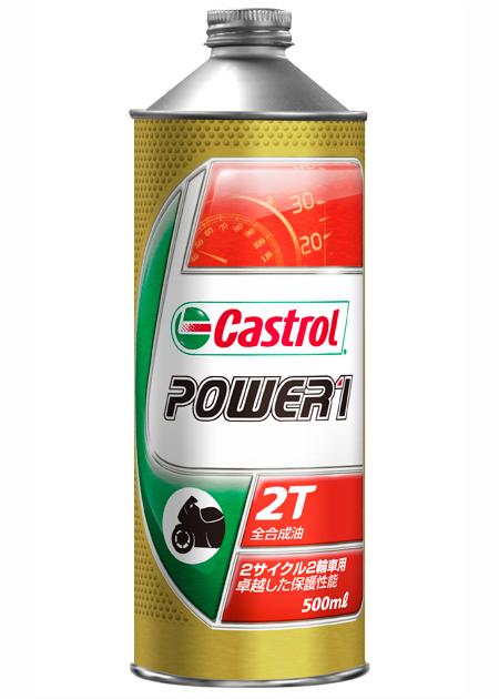 カストロール パワー1 2T 【0.5L×12缶】 CASTROL POWER1 2サイクル バイク 2輪 全合成油 オイル エンジンオイル