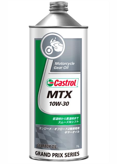 カストロール MTX ギアオイル 【10W-30 1L×12缶】 CASTROL MTX オンロード・オフロード2輪車用ギヤーオイル