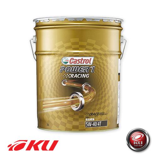 カストロール パワー1 レーシング 【5W-40 20L×1缶】 CASTROL POWER1 Racing R4 4T 4サイクル バイク 2輪 オイル 全合成油 エンジンオイル 5W40