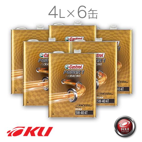 カストロール パワー1 レーシング 【5W-40 4L×6缶】 CASTROL POWER1 Racing R4 4T 4サイクル バイク 2輪 オイル 全合成油 エンジンオイル 5W40