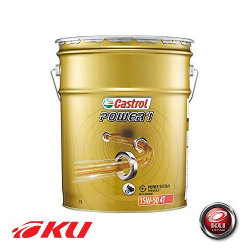 カストロール パワー1 4T 4サイクル 【15W-50 20L×1缶】 バイク 2輪 部分合成油 オイル CASTROL POWER1 エンジンオイル 15W50