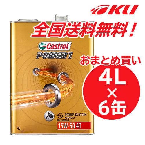 期間限定価格 大幅にプライスダウン カストロール パワー1 4T 4サイクル 15W-50 4L×6缶 メーカー公式ショップ バイク CASTROL POWER1 部分合成油 2輪 15W50 エンジンオイル オイル