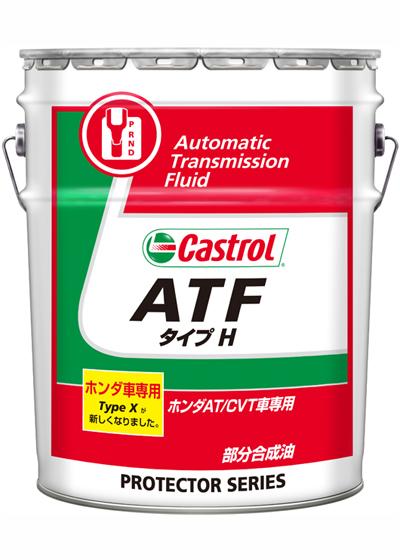 カストロール ATF タイプH 20L 単品