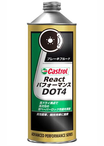 カストロールReactパフォーマンス DOT4 0.5L ケース 12缶入