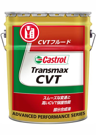 カストロール トランスマックス CVT 【20L×1缶】 CASTROL Transmax CVT 20L 単品
