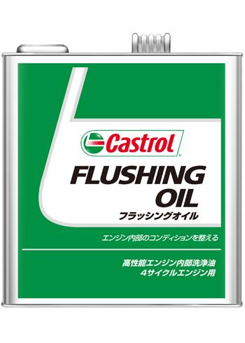 カストロール FLUSHING OIL 3L ケース 6缶入