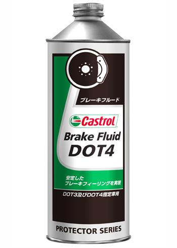 カストロール Brake Fluid DOT4 0.5L ケース 12缶入