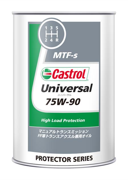 カストロール ユニバーサル 【75W-90 20L×1缶】 ギアオイル CASTROL Universal 部分合成油 マニュアルトランスミッション ディファレンシャル兼用オイル 75W90