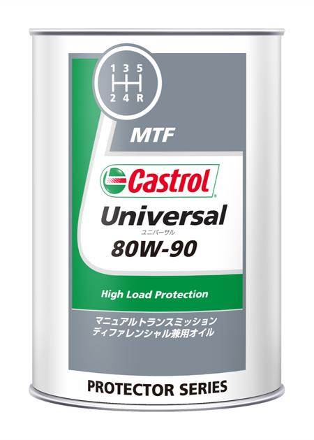 カストロール ユニバーサル 【80W-90 20L×1缶】 ギアオイル CASTROL Universal マニュアルトランスミッション ディファレンシャル兼用オイル 80W90