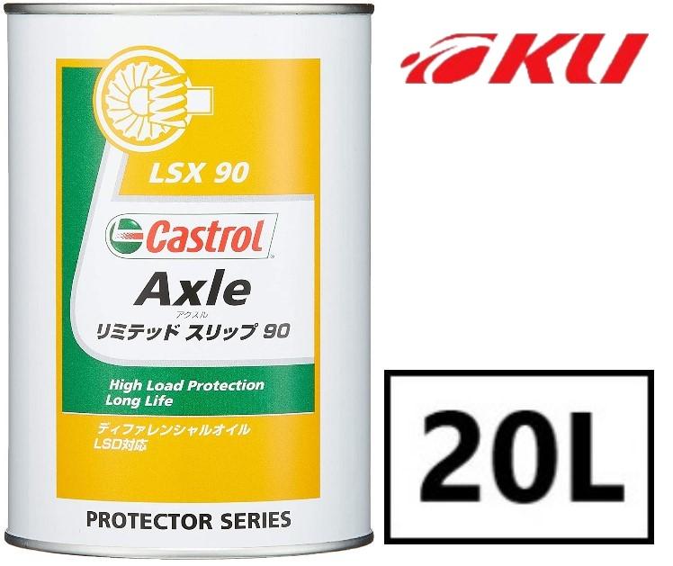 カストロール 評判 アクスル 90 おすすめ特集 20L×1缶 ディファレンシャルオイル Axle リミテッドスリップ CASTROL LSD対応