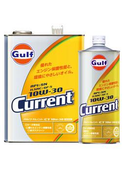 Gulf Current CT エンジンオイル 【10W-30 4L×6缶】 ガルフ カレント 省燃費 低燃費 コンパクトカー