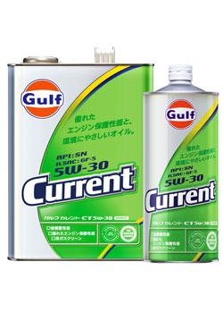 Gulf Current CT エンジンオイル 【5W-30 1L×20缶】 ガルフ カレント 省燃費 低燃費 コンパクトカー