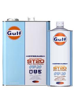 Gulf STREAM ST20 エンジンオイル 【0W-20 1L×20缶】 ガルフ ストリーム 省燃費 低燃費 エコ ECO コンパクトカー