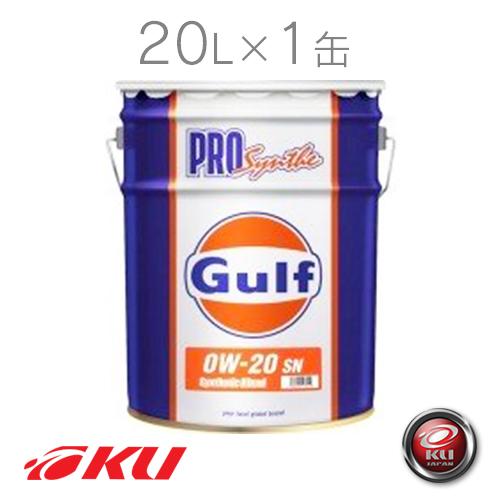 Gulf PRO SYNTHE SN/GF-5 エンジンオイル 【0W-20 20L×1缶】 ガルフ プロシンセ 省燃費 低燃費 ECO エコ ガルフオイル 0W20 20l ペール 業務用