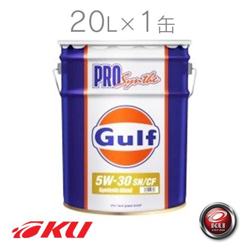 Gulf PRO SYNTHE SN/CF/GF-5 エンジンオイル 【5W-30 20L×1缶】 ガルフ プロシンセ ガルフオイル 5W30 20l ペール 業務用