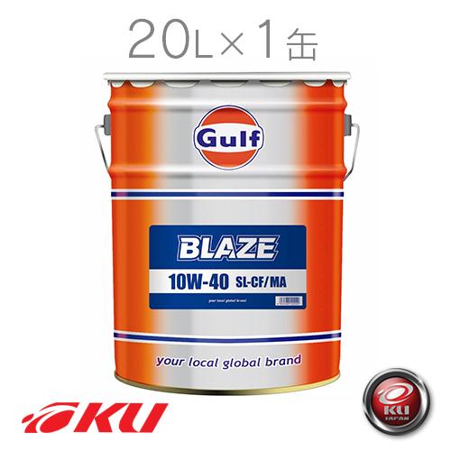 Gulf BLAZE SL/CF/MA エンジンオイル 【10W-40 20L×1缶】 ガルフ ブレイズ 低年式車 旧車 輸入車 ガルフオイル 10W40 20l ペール 業務用