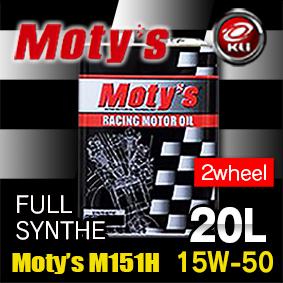 モティーズ M151H 4サイクル 【15W50 20L×1缶】【代引不可】 完全化学合成 オイル バイク 2輪 4ストローク レーシングスペック スポーツ走行 サーキット走行 Moty's MOTYS エンジンオイル