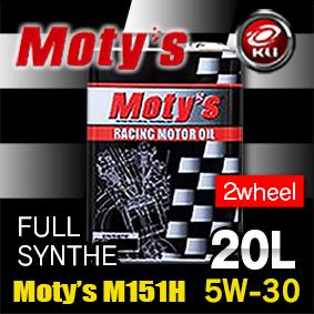 モティーズ M151H 4サイクル 【5W30 20L×1缶】【代引不可】 完全化学合成 オイル バイク 2輪 4ストローク レーシングスペック スポーツ走行 サーキット走行 Moty's MOTYS エンジンオイル