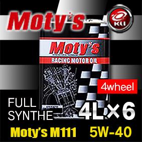 モティーズ M111 エンジンオイル 【5W-40 4L×6缶】【代引不可】 Moty's サーキット レーシングスペック 高回転レスポンスUP MOTYS 5W40