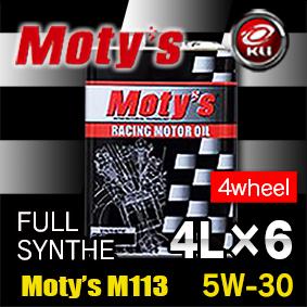 モティーズ M113 エンジンオイル 【5W-30 4L×6缶】【代引不可】 Moty's サーキット レーシングスペック 低粘度グレード 高温・高負荷条件・長時間使用重視 MOTYS 5W30