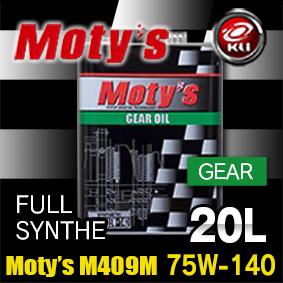 モティーズ M409M ギヤオイル 【75W-140 20L×1缶】【代引不可】 化学合成油 レーシングスペック 高温・高負荷使用 FR車 LSD対応 Moty's MOTYS 75W140