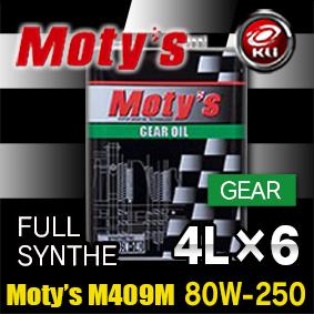 モティーズ M409M ギヤオイル 【80W-250 4L×6缶】【代引不可】 化学合成油 レーシングスペック 高温・高負荷使用 FR車 LSD対応 Moty's MOTYS 80W250