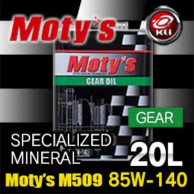 モティーズ M509 ギヤオイル 【85W-140 20L×1缶】【代引不可】 特殊鉱物油 高温高負荷使用 旧型車 トランスミッション LSD対応 最高級 Moty's MOTYS 85W140