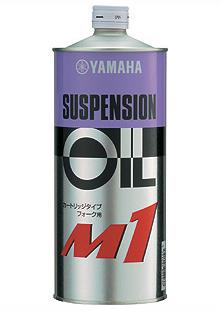 純正 ヤマハ サスペンションオイル M1 【1L×20缶】YAMAHA SUSPENSION サスペンションオイル専用