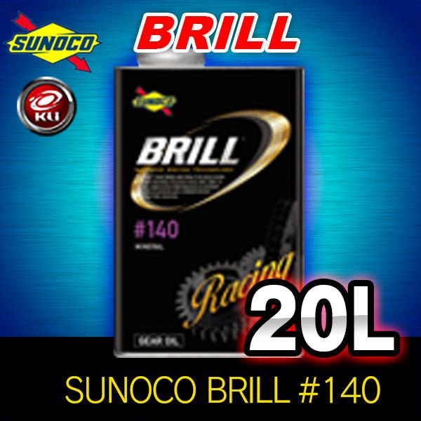 SUNOCO BRILL GL5 ギアオイル 【#140 20L×1缶】 スノコ ブリル 鉱物油 レーシングスペック 4駆デフ FRミッション FRデフ LSD対応 【日本製】【信頼・高品質】 Made in JAPAN