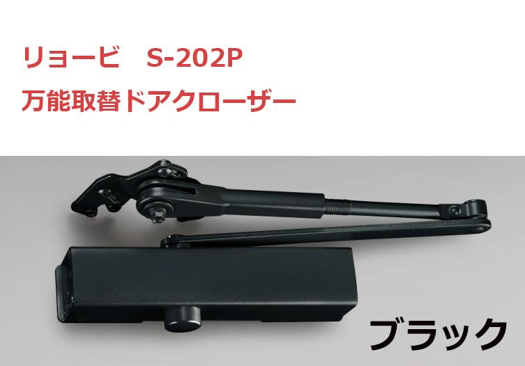 S-202P ブラック デポー 取替用ドアクローザー ドアマン 男女兼用 リョービ