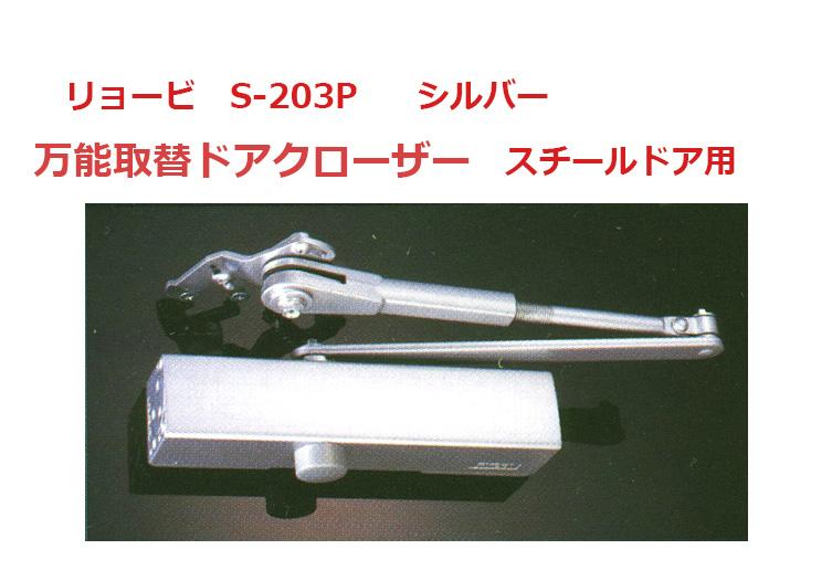 ☆☆ 新品 送料無料 格安送料対応 商品 スチールドア用 ドアマン お買い得 取替用ドアクローザー S-203P リョービ