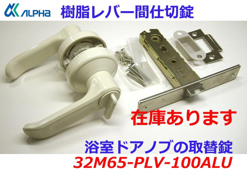 アルファ ALPHA 浴室 樹脂レバー 間仕切錠 32M65-PLV-100-ALU ユニットバス用《C-05-3》
