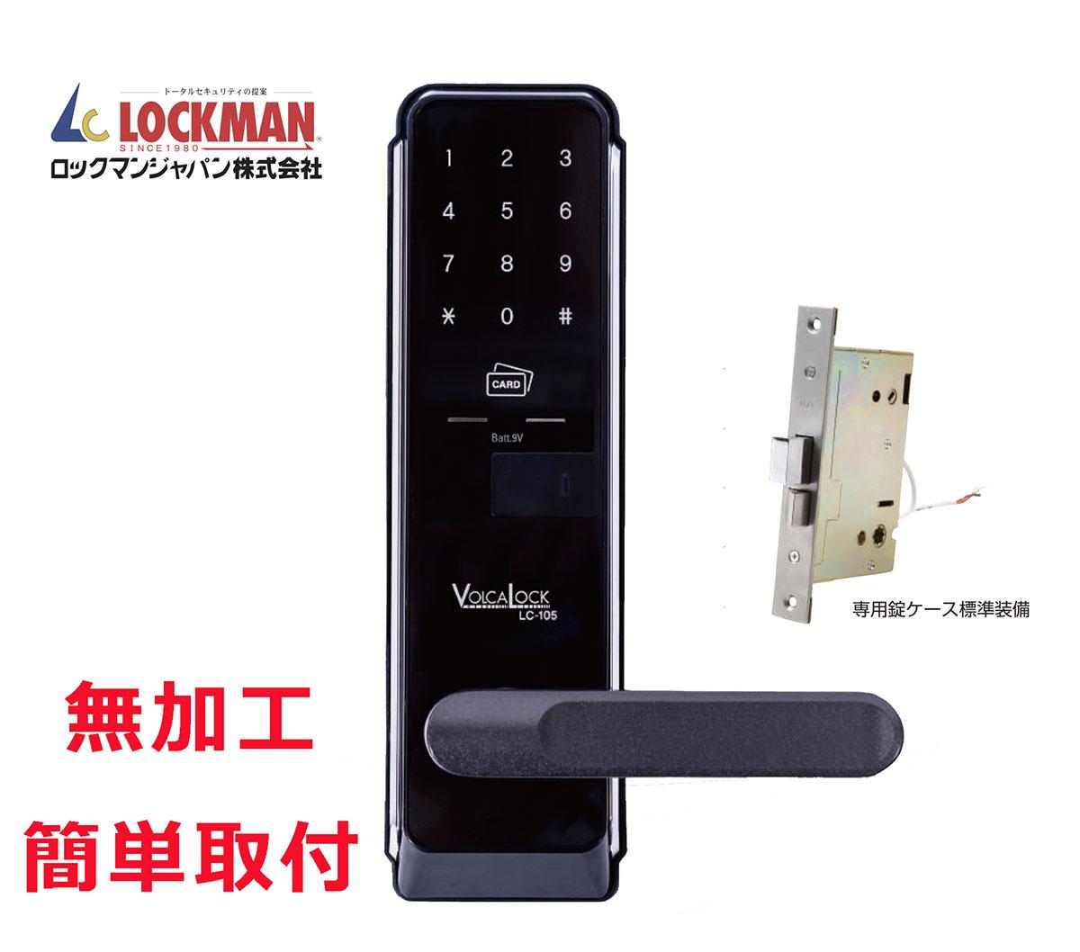 ロックマンジャパン LC-105 デジタルドアロック