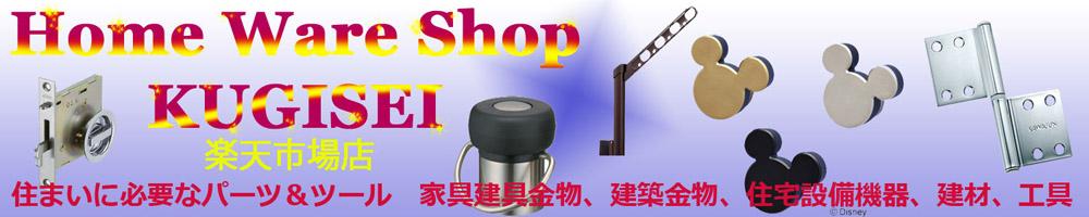 ホームウェアショップ楽天市場店:常時数万点の商品を、在庫で倉庫において販売しています
