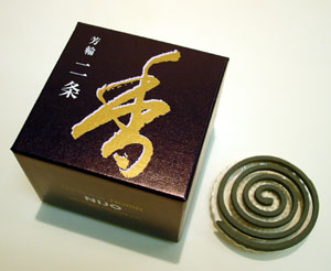 松栄堂 芳輪 二条 うず巻(うずまき)  【お香】