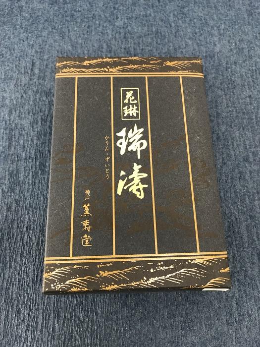 薫寿堂 花琳 瑞涛 大バラ 【線香】【沈香】【送料無料】