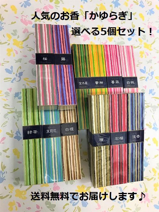 まとめ買いでお得 全14種の中から好きな香りをお選びください 販売実績No.1 送料無料 スティック選べてお得な5個セット 日本香堂のお香 かゆらぎ 卓出