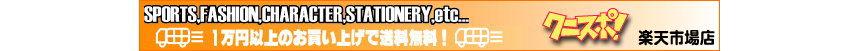 クニスポ! 楽天市場店:お買い上げ1万円以上で送料が無料!