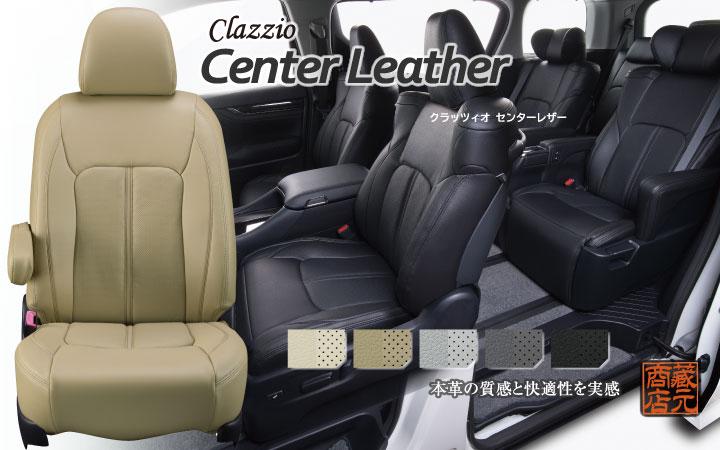 最下部の 納期 送料 返品 店内限界値引き中&セルフラッピング無料 その他重要事項 を必ずご確認くださいご注文の商品は全てご確認済と認識しています 交換無料 技術と素材へのこだわりが創るプライムシリーズ Center 高級本革シートカバー トヨタ Clazzio センターレザー プリウスα5人乗り Leather